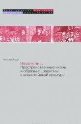 Книга Иеротопия. Пространственные иконы и образы-парадигмы в византийской культуре