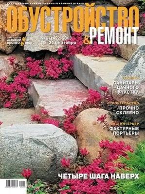 Журнал Обустройство & ремонт №37 2008
