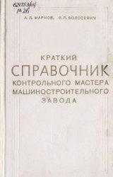 Краткий справочник контрольного мастера машиностроительного завода