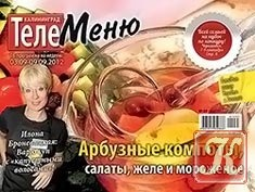 Журнал ТелеMеню №35 2012