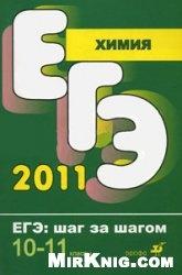 Книга Химия. 10-11 классы. Тематические тестовые задания