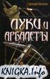 Книга Луки и арбалеты в бою