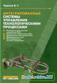 Книга Интегрированные системы управления технологическими процессами.