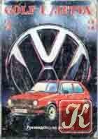 Книга Руководство по ремонту Volkswagen Golf I/Jetta