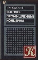 Книга Военно-промышленные концерны
