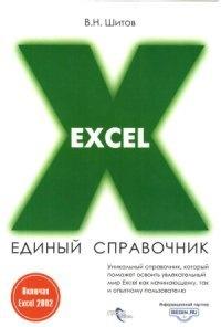 Excel. Единый справочник