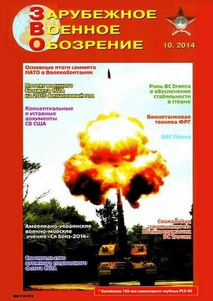 Книга Журнал: Зарубежное военное обозрение  №10 (октябрь 2014)