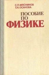 Книга Пособие по физике