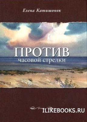 Книга Катишонок Елена - Против часовой стрелки