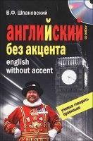 Аудиокнига Английский без акцента (+CD)