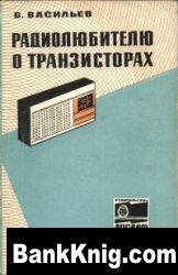 Книга Радиолюбителю о транзисторах