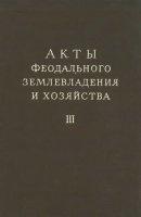 Книга Акты феодального землевладения и хозяйства (в 3-х частях)
