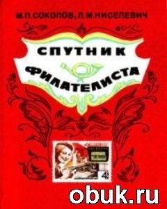 Книга Спутник филателиста