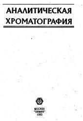 Книга Аналитическая хроматография - Сакодынский К.И.