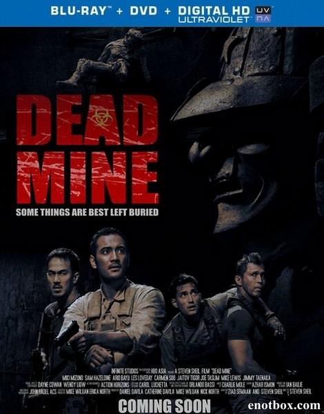 Подземелье мертвых / Dead Mine (2012/BDRip/HDRip)