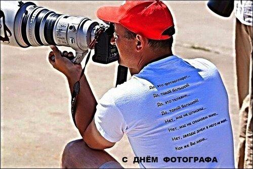 День  фотографа  )))
