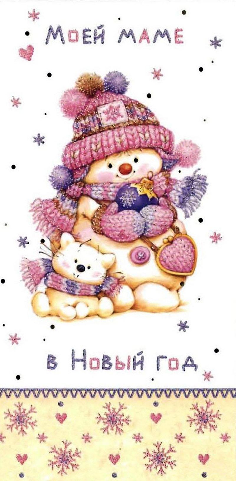Новогодняя открытка для мама