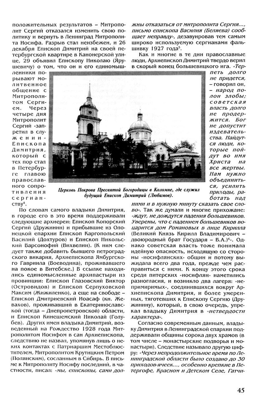Архиеп.Димитрий 45.jpg