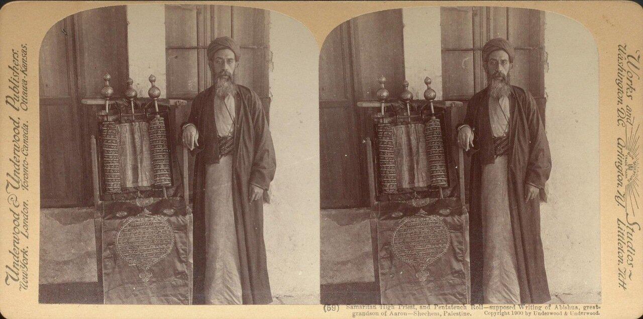 Шхем. Высший священник Самаритян. 1900