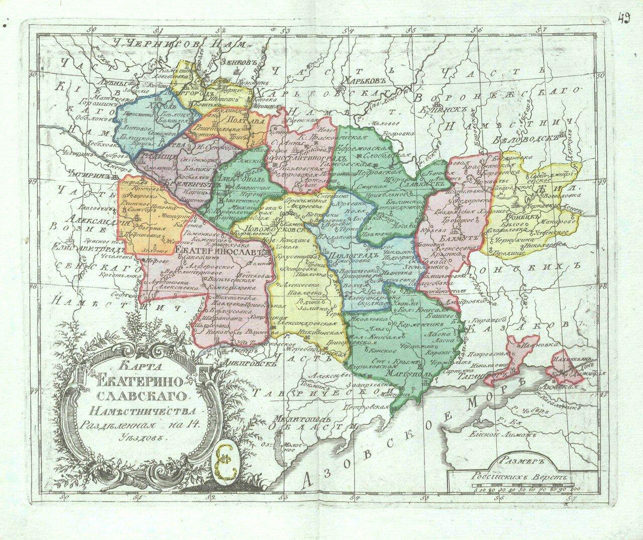 51. Карта Екатеринославского наместничества