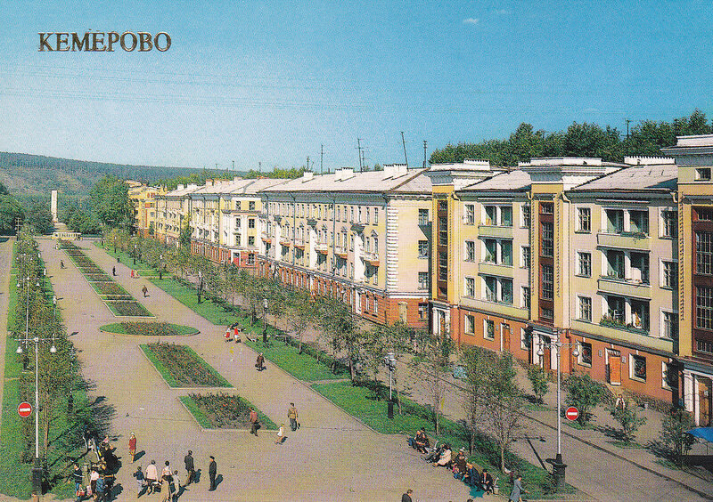 Кемерово