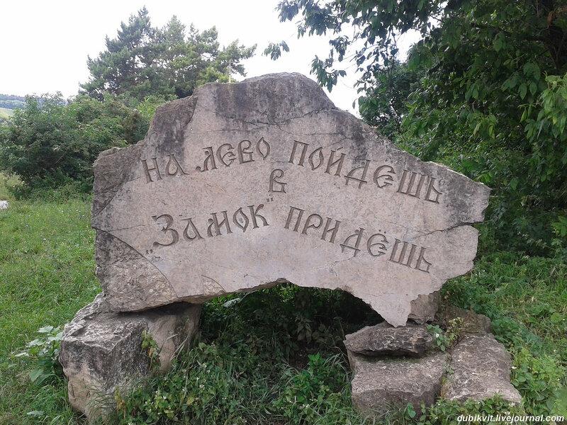 Окрестности Кисловодска. Замок Коварства и Любви