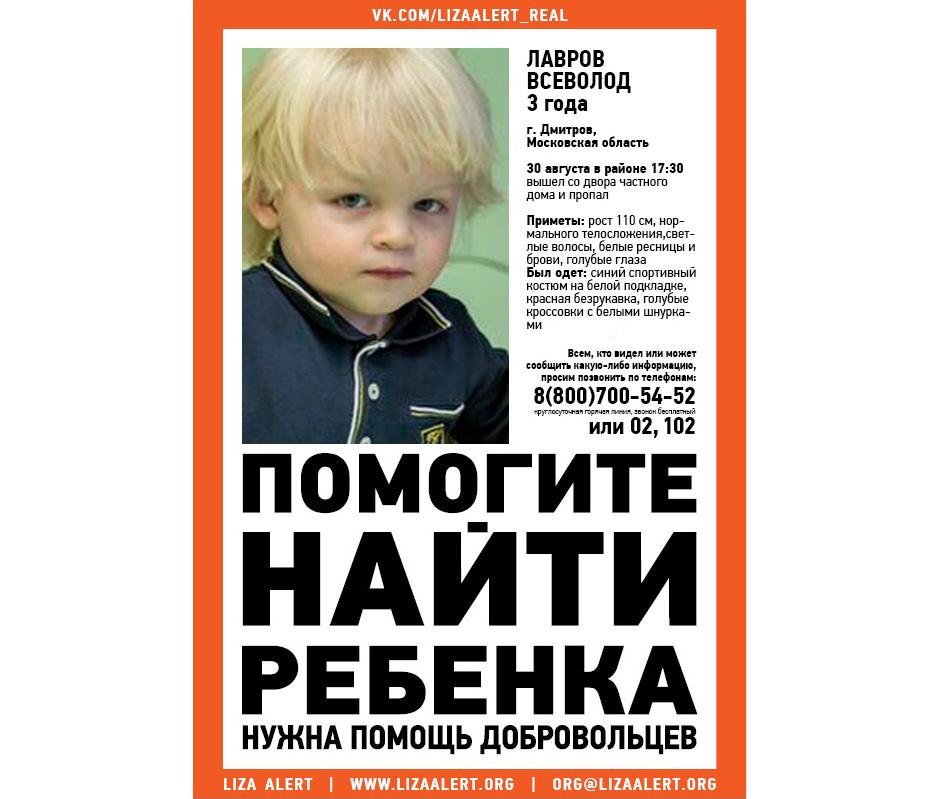 Розыск 3-летнего внука главы Дмитровского района