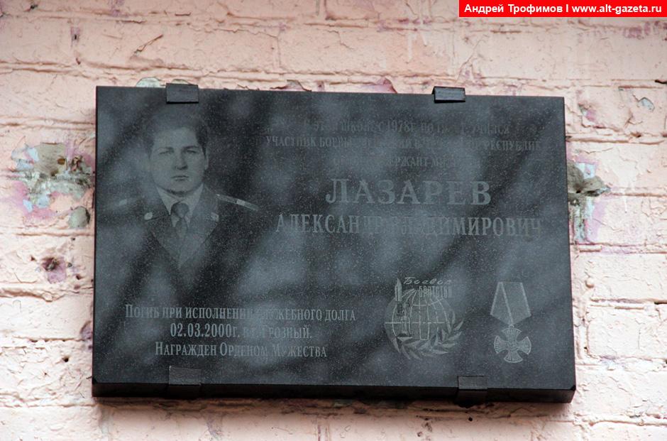 Мемориальная доска погибшему ОМОНовцу