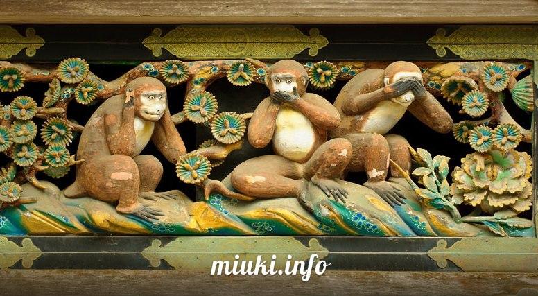 Три обезьяны из Никко