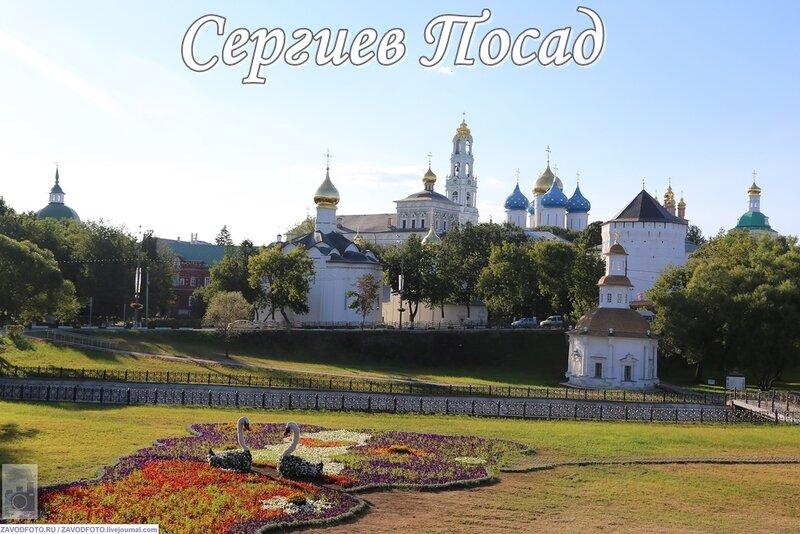 Сергиев Посад.jpg