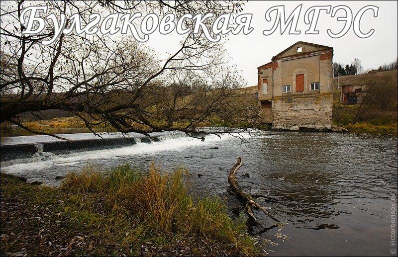 Булгаковская МГЭС.jpg