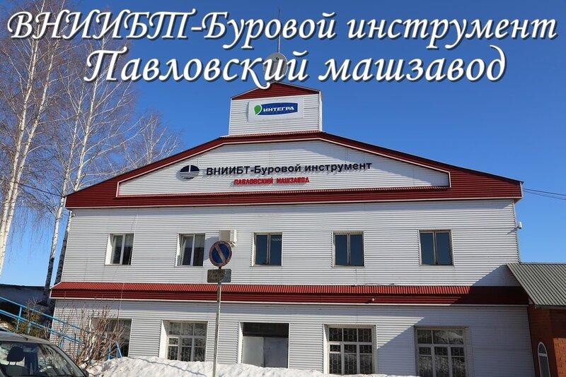 ВНИИБТ-Буровой инструмент-Павловский машзавод.jpg