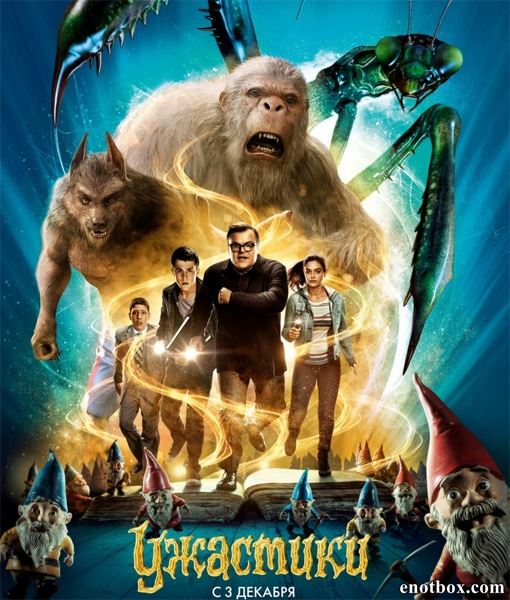 Ужастики / Goosebumps (2015/WEB-DL/WEB-DLRip)