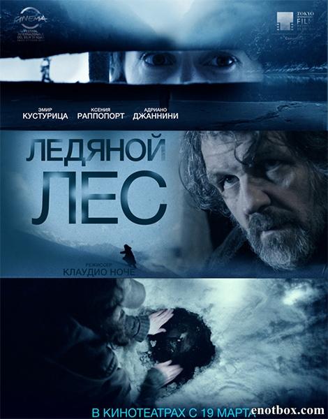 Ледяной лес / La foresta di ghiaccio (2014/DVD9/DVDRip)