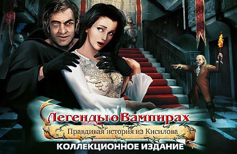 Легенды о вампирах: Правдивая история из Кисилова. Коллекционное издание | Vampire Legends: The True Story of Kisilova CE (Rus)
