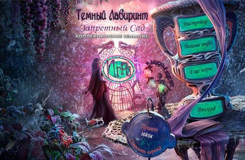 Темный лабиринт 3. Запретный сад. Коллекционное издание | Sable Maze 3: Forbidden Garden CE (Rus)