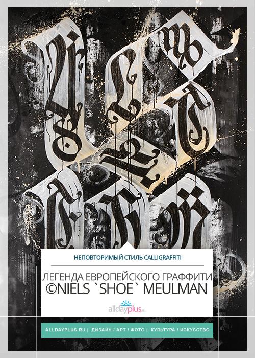 Niels Shoe Meulman / Нильс Шу Мёльман - легенда европейского граффити. 35 работ в Calligraffiti