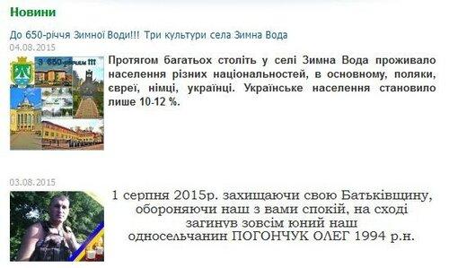 FireShot Screen Capture #2929 - 'Зимна Вода - офіційний сайт населеного пункту' - www_zymnavoda_lviv_ua.jpg