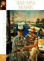 Великие художники, том 27. Мане (2010) PDF, DjVu