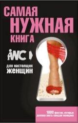 Книга Самая нужная книга для настоящих женщин