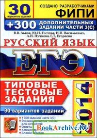 Книга ЕГЭ 2014. Русский язык. 30 вариантов типовых тестовых заданий и подготовка к выполнению части 3(С)