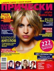 Журнал Причёски №119