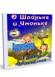 Аудиокнига О Шпоньке и Чмоньке (аудиокнига)