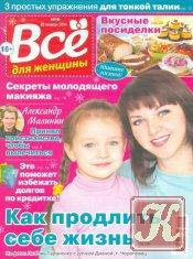 Журнал Книга Всё для женщины № 6 2014