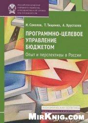 Книга Программно-целевое управление бюджетом. Опыт и перспективы в России