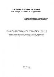 Книга Карбонатиты и кимберлиты