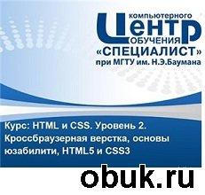 Книга Специалист - HTML и CSS. Уровень 2. Кроссбраузерная верстка, основы юзабилити, HTML5 и CSS3 (2014г., PCRec)