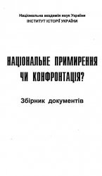 Книга Національне примирення чи конфронтація? Збірник документів