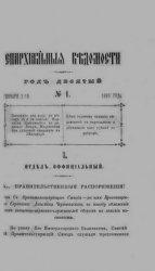 Курские епархиальные ведомости. 1880-1882 гг. (60 номеров)