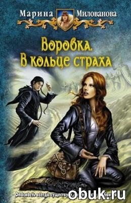 Книга Марина Милованова. Воровка. В кольце страха